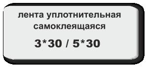 3*30 5*30 лента уплотнительная самоклеящаяся tapeflex завод изоляционных материалов