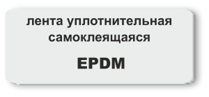 EPDM лента уплотнительная самоклеящаяся tapeflex завод изоляционных материалов